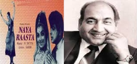 Ishwar Allaah Tere Naam FROM Naya Raasta(1970)..